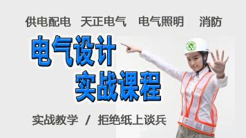 电气设计实操课程培训零基础入门【WH版】—树上鸟教育