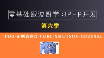 零基础学习php之PDO正则表达式CURL-XML-JSON(第六季)