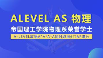 Alevel-AS物理考前讲座系列-国际高中班补习-唯寻国际教育