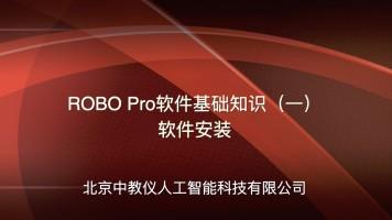 慧鱼ROBO Pro图形化编程之第一章软件基础知识