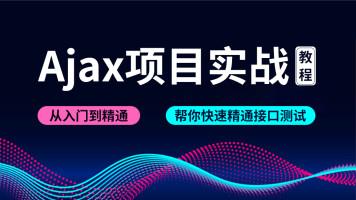 Ajax前端开发、项目实战、从零基础到精通、接口数据调用