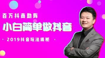 【火焱社】百万抖商助阵  小白也可以做抖音 2019抖音玩法揭秘