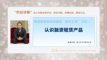 """融资租赁项目经理的""""成长之路""""【03】:认识融资租赁产品"""
