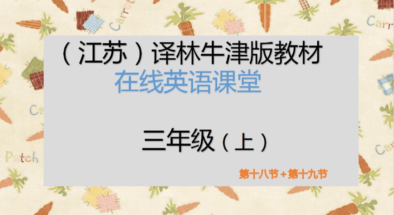 牛津译林版 三年级 第十八 十九节节课