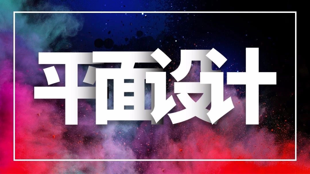 photoshop免费试听课潍坊平面设计培训学校
