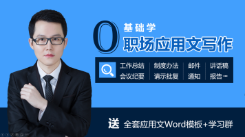 零基础学职场公文写作【送全套写作模板】