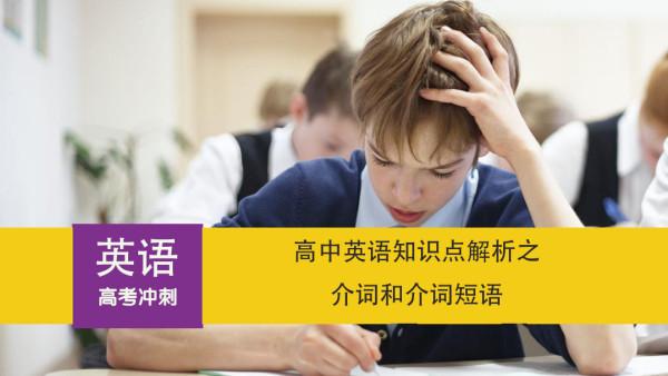 高考英语——介词和介词短语