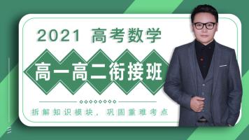 2021高考数学高中数学/高一升高二衔接班/新高考零基础适用