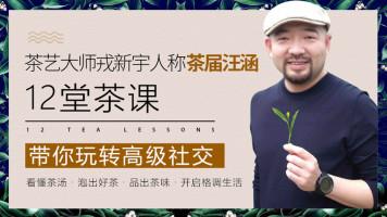 茶艺大师戎新宇:人称茶界汪涵 ,12堂茶课带你玩转社交