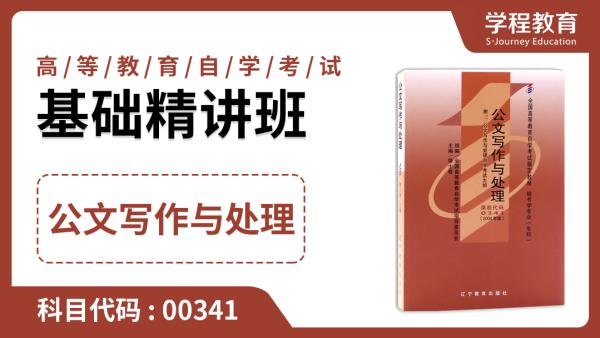 自考00341公文写作与处理  基础精讲班【学程教育】