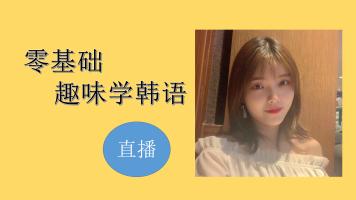 【趣味韩语学习站】零基础也能让你嗨翻韩语学习