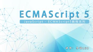 Javascript - ES5教程系列