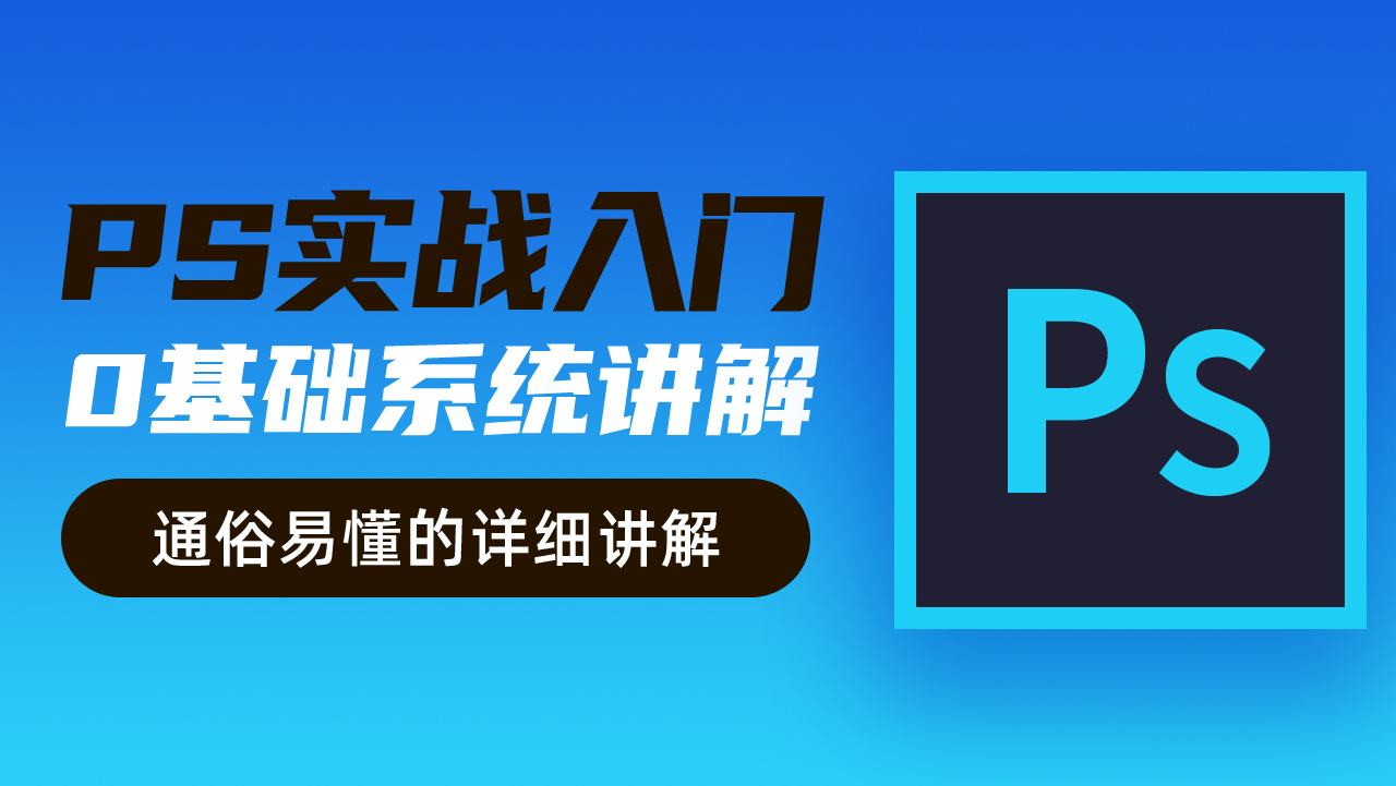 PS教程入门 PhotoShop教程 PS美工 淘宝美工教程