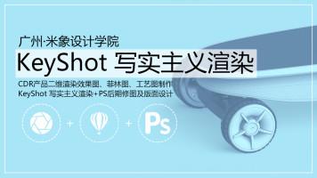 米象KeyShot写实主义渲染课程