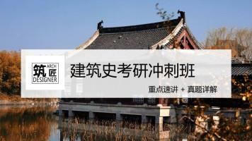 20考研建筑史真题解析课-录播