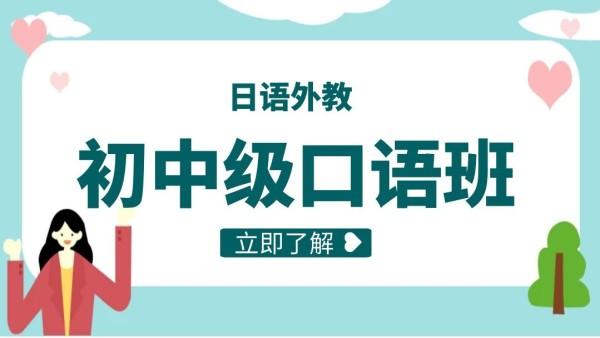 68日语 初中级外教口语班