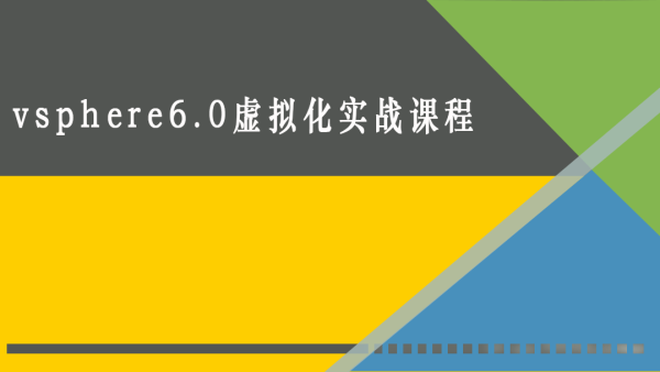vsphere6.0虚拟化实战课程