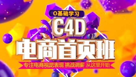 神话C4D电商设计高级班
