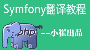 Symfony翻译教程
