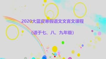 2020寒假大蓝皮语文文言文课程(适合七八九三个年级)