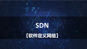 前沿技术系列【SDN技术产品与解决方案】