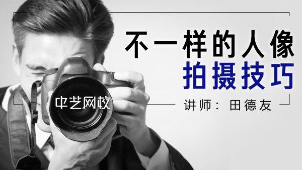 【摄影】不一样的人像拍摄技巧/田德友/录播/中艺