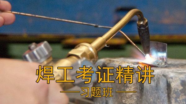 焊工考证/焊工复审换证考试/特种作业考试