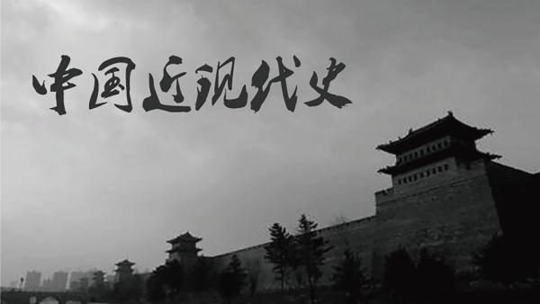2018考研政治基础班 中国近现代史第六章