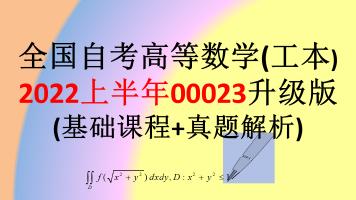 ②全国自考高等数学(工本)00023升级版(基础+真题)(2022备考)