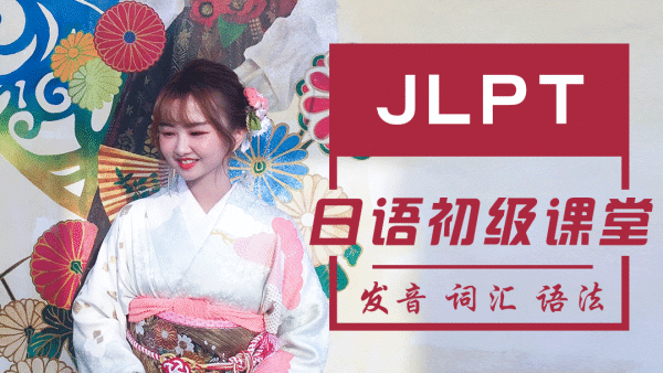 鸿鹄梦日语零基础直达初级班