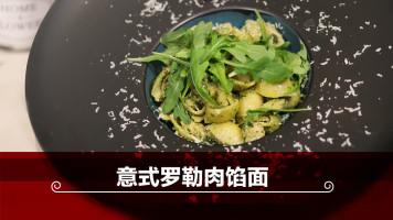 秘制创新菜 | 意式罗勒肉馅面(春的心意)