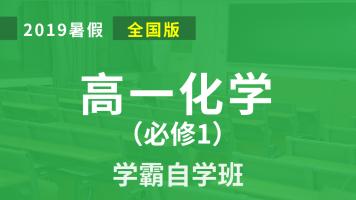 2019高一化学:学霸自学班(暑假预习)【家课堂网校】
