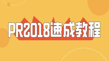 PR Premiere2018混剪速成教程