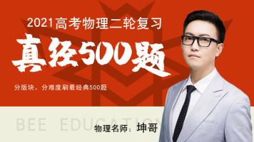 【坤哥物理】2021高考三轮复习真经500题-含资料书答疑服务