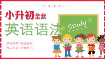 【直播】小学英语语法全套 小升初语法冲刺辅导 零基础课程