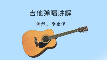 《冷雨夜》民谣吉他弹唱教学讲解