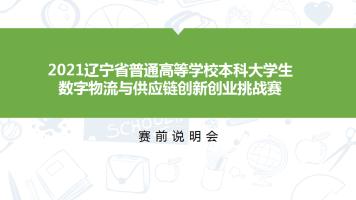 2021辽宁普通高等学校本科大学生数字物流与供应链创新创业挑战赛