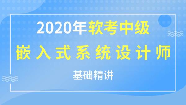 2020希赛软考中级嵌入式系统设计师—基础精讲