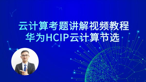 华为HCIP云计算节选 云计算认证考试题讲解视频教程[肖哥]
