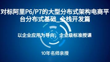对标阿里P6/P7的大型分布式架构电商平台分布式基础_全栈开发篇