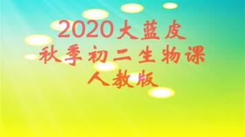 2020大蓝皮秋季初二生物预习(期末进度)——人教版