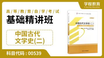自考00539中国古代文学史(二)  基础精讲班【学程教育】