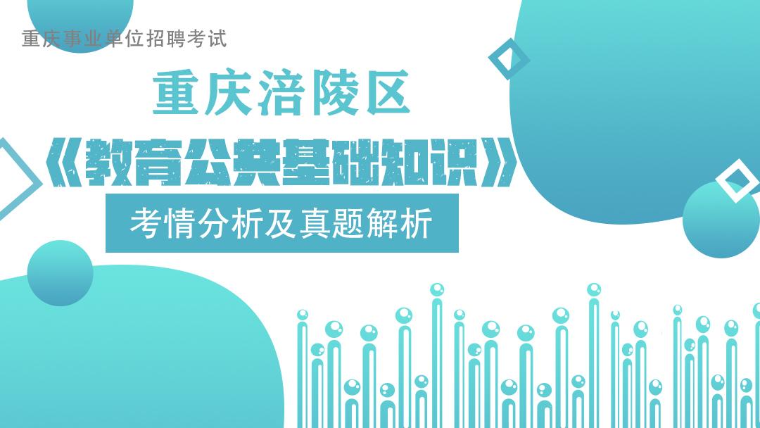 重庆市涪陵区《教育公共基础知识》考情+真题解析