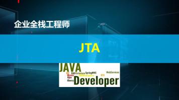 JTA与事务【追尔教育】(Java企业全栈中级JavaWeb软件开发工程师)