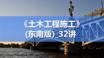 B054-《土木工程施工》_东南大学_32讲