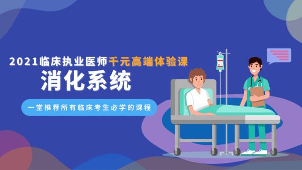 2021年临床执业医师考试千元高端体验课-消化系统