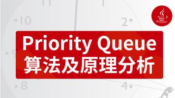 Priority Queue算法及原理分析java高级架构师进阶学习程序员培训