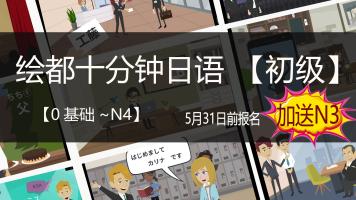 【中日双语持证外教】【动画+直播】每天十分钟的日语初级课堂