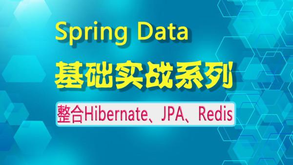 微服务架构阶段|SpringData基础实战系列【尚学堂】