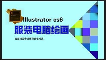 AI CS6服装印花图案绘画